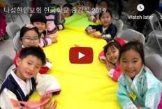 2019 한국학교 종강식 초대장