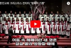 """2017년 크리스마스 칸타타 """"평화의 기쁨"""" - 연…"""