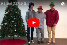 초등부 성탄절 축하영상
