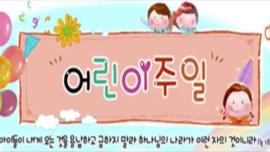 어린이 날 (May 7, 2017) video